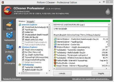 CCleaner portable est un utilitaire en version portable de CCleaner. Parfois, votre machine met en effet plusieurs minutes pour effectuer une action, comme le lancement d'un programme ou la ...